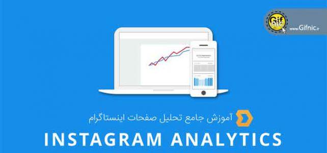 تحلیل صفحات اینستاگرام با استفاده از ابزار Instagram insights  +آموزش (قسمت اول)