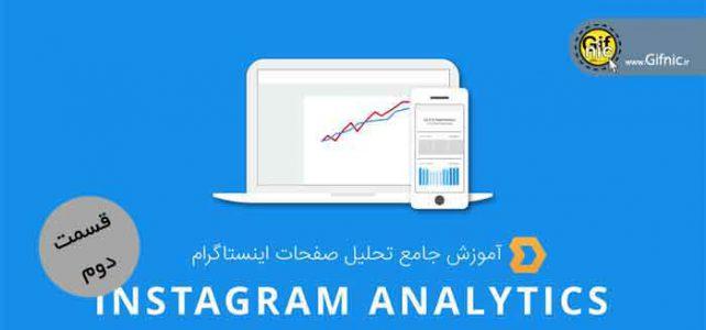 تحلیل صفحات اینستاگرام با استفاده از ابزار Instagram insights  +آموزش (قسمت دوم)