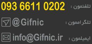 گیف نیک www.Gifnic.ir